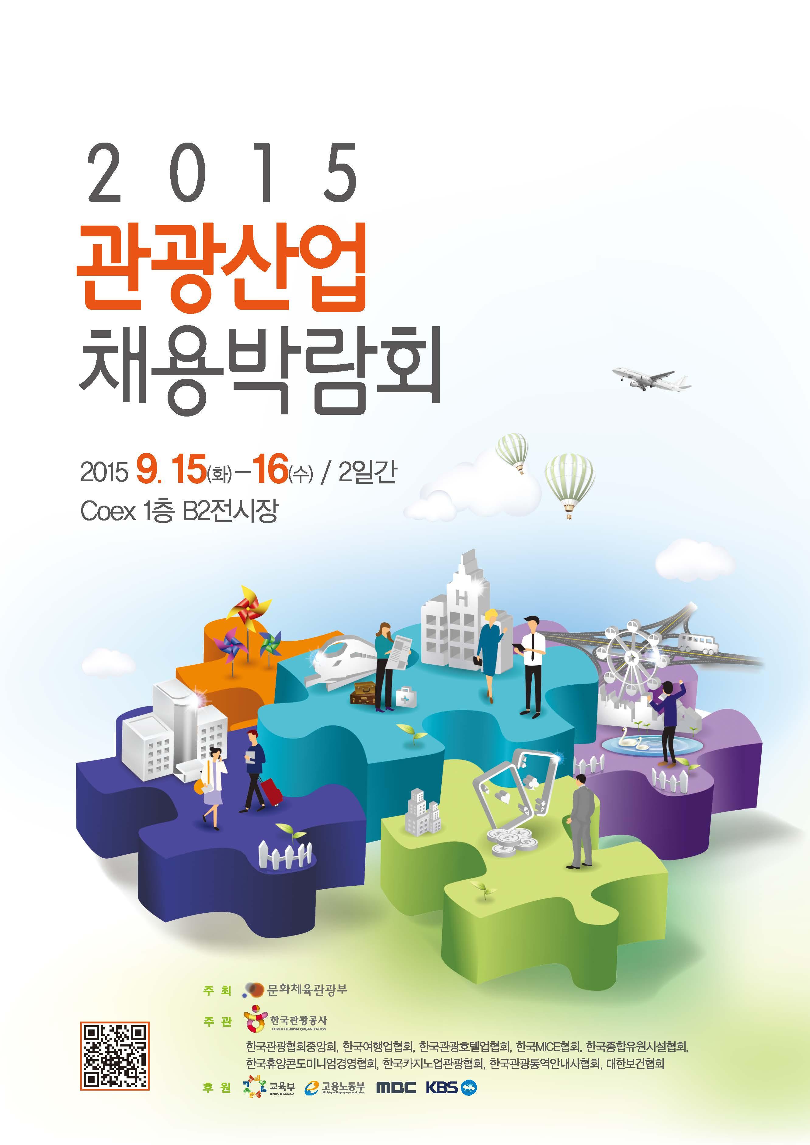 2015관광산업채용박람회